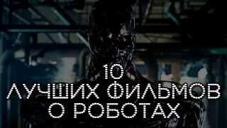 10 Лучших фильмов про роботов