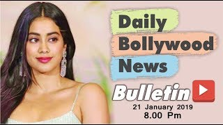 Latest Hindi Entertainment News From Bollywood | Janhvi Kapoor | 21 January 2019 | 8:00 PM