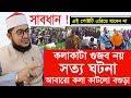 কল্লাকাটা গুজব নয় সত্য ঘটনা আবারো কল্লা কাটলো বগুড়া || Allama Sadikur Rahman Al Azhari 2019
