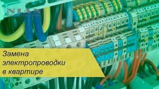 Замена электропроводки в квартире(Сайт: http://nian720.vspmax.com/ru Моя группа ВКонтакте: https://vk.com/club109447142 Моя партнерка youtube: http://nian720.vspmax.com Партнерка..., 2016-08-14T10:43:06.000Z)