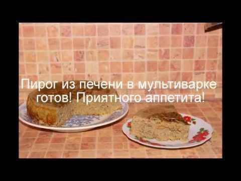 Печеночный пирог в мультиварке, рецепт приготовления печени в мультиварке