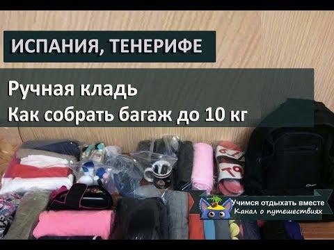 Ручная кладь| Как собрать багаж до 10 кг|Багаж для лоукостеров