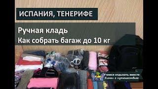 Ручная кладь  Как собрать багаж до 10 кг Багаж для лоукостеров