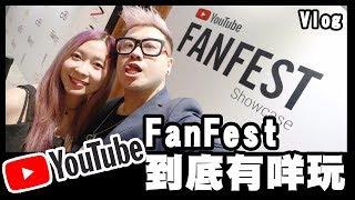 香港YouTube FanFest到底有咩玩?【全日Vlog】 W/ 超多YouTubers