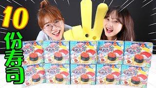 用10個食玩做出真正大小的壽司料理!小伶玩具 | Xiaoling toys