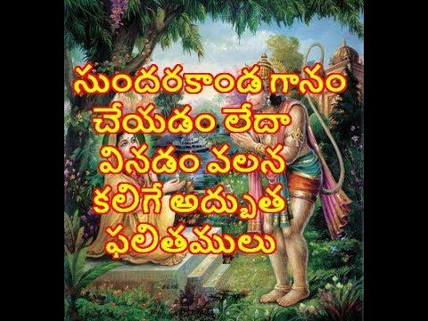 సుందరకాండ గానం చేయడం లేదా వినడం వలన కలిగే అద్బుత ఫలితములు  Benefits of  Sundarakanda