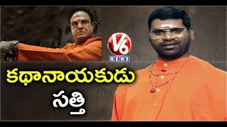 Bithiri Sathi Acts As Sr NTR | Sathi Conversation With Savitri Over NTR Biopic Trailer | Teenmaar
