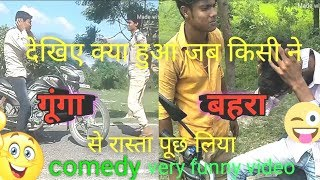 very funny video bihar comedy short films ( ऐसी कॉमेडी आप नहीं देखे होंगे  भोजपुरी कॉमेडी)