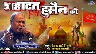 Mohd. Aziz | Shahadat Hussain Ki | Muslim Devotional Muharram Special