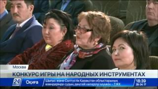 Казахская диаспора организовала необычный для Москвы конкурс