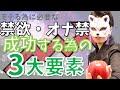 【保存版】禁欲100日を達成した男が語る、オナニーのデメリット072個 - YouTube