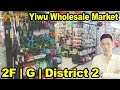 Yiwu China Wholesale Market | 2F | G | Yiwu Wholesale Market In China