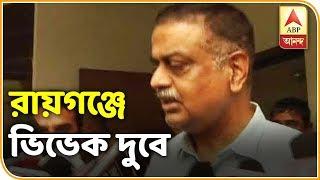 Vivek Dube described the security system in Raigunj before election | ABP Ananda