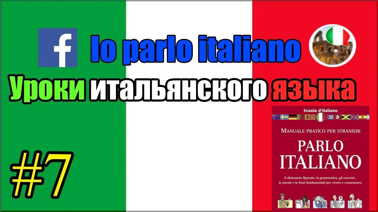 Урок итальянского языка,  Модальные Глаголы