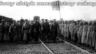 [Soviet Union] White Army, Black Baron [English Translation]