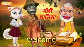 Modi chalisa //most comedy video