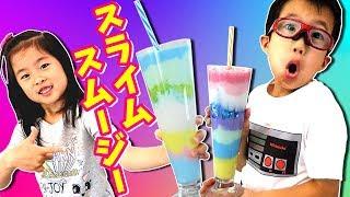 びよ~ん😲 カラフル スライム スムージー🍹 兄弟対決! どっちがステキ?Slime Smoothie Challenge thumbnail
