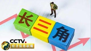 《经济信息联播》 20191103| CCTV财经
