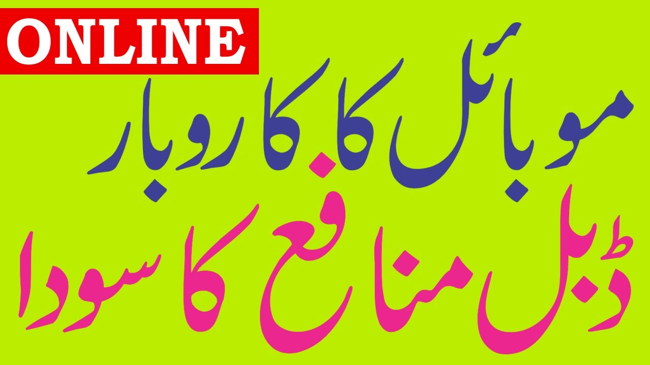New Business Ideas In Pakistan Low Investment In Urdu