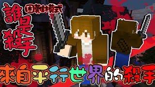 【巧克力】『Murder Mystery HardCore:誰是殺手 困難模式』 - 來自平行世界的殺手    Minecraft thumbnail