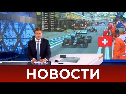 Выпуск новостей в 10:00 от 27.09.2020
