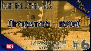 Medieval 2 Total war.Булатная сталь 2.1.3.#6 - Прибалтика - наша!