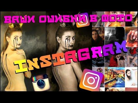 КАК Сделать КРУТЫЕ фото INSTAGRAM / Ваши Ошибки фотографий / Instagram