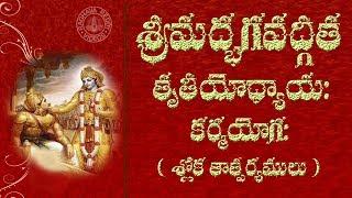 BHAGAVAD GITA CHAPTER 3 WITH TELUGU LYRICS AND MEANING