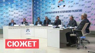 Круглый стол прошел на Северном форуме по устойчивому развитию