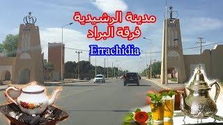 جولة بمدينة الرشيدية بنغمة فرقة البراد مولاي عبد الله errachidia