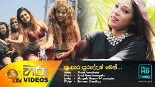Sansara Puruddak Men | Shahi Poruthota [www.hirutv.lk] Thumbnail