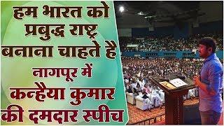 हम भारत को प्रबुद्ध राष्ट्र बनाना चाहते है , नागपुर में कन्हैया कुमार का दमदार स्पीच| Kanhaiya Kumar