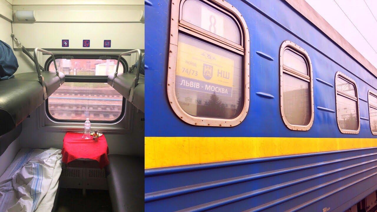 Inside Russian Prepare Lvov – Moscow Prepare No. 74Л Lviv – Moscow in Vago