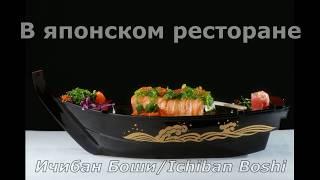 Москва/В японском ресторане Ичибан Боши/Ichiban Boshi