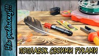 поплавок гусиное перо времен СССР для рыбалки на поплавочку.Самоделка для рыбалки.Быстро и недорого