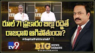 Big News Big Debate: రాజధాని వికేంద్రీకరణ బిల్లుని అడ్డుకునే ప్రయత్నం ఎన్నిరకాలుగా సాధ్యం?