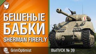 Бешеные бабки №39: фарм на Sherman Firefly - от GrimOptimist [World of Tanks]