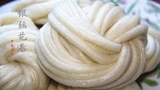 【田园时光美食 】银丝花卷chinese steamed twisted rolls (中文版) thumbnail