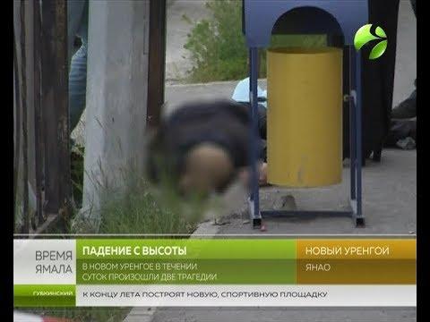 В Новом Уренгое за сутки из окон выпали 2 человека