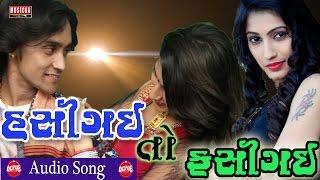 Bechar Thakor 2016 New Song - Hasi Gai to Phasi Gai - Gujarati Love Song