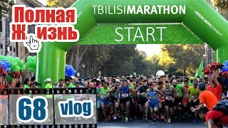 Марафон в Тбилиси (TbilisiMarathon 2018) / Путешествие по Тбилиси на бегу