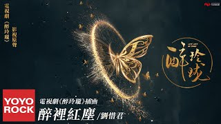 劉惜君《醉裡紅塵》【醉玲瓏 Lost Love In Times OST 電視劇插曲】官方動態歌詞MV (無損高音質)