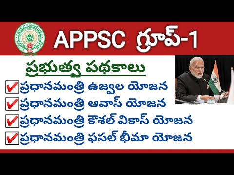 #APPSC Group1 Screening Test 2019 Model Question Paper-17   Central Government Schemes