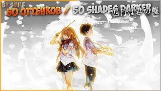 50 оттенков лжи [Фильм в аниме] / 50 shades of lie [Film in Anime]