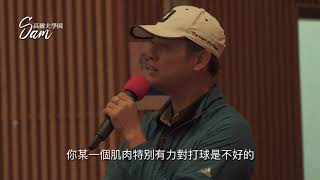 [ Episode V ]Sam高爾夫觀念技術研討會
