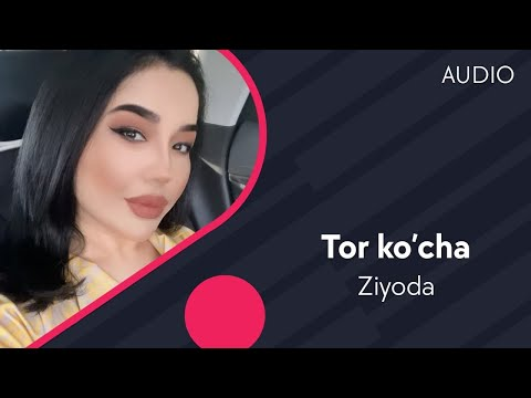 Ziyoda - Tor ko'cha | Зиёда - Тор куча (AUDIO)