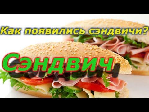 Как появился сэндвич