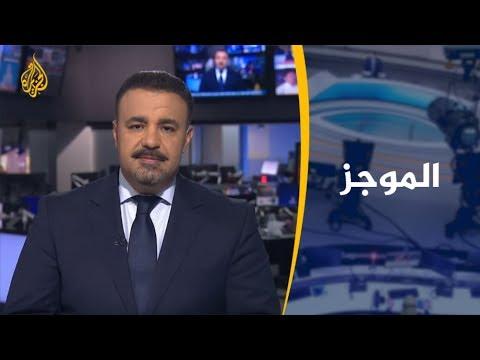 موجز العاشرة مساء 2019/12/15  - نشر قبل 4 ساعة