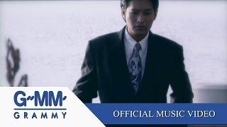 รักเธอสุดหัวใจ - ก้อง สหรัถ【OFFICIAL MV】