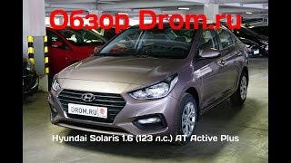 Новый Hyundai Solaris 2017 1.6 (123 л.с.) AT Elegance + пакет Safety